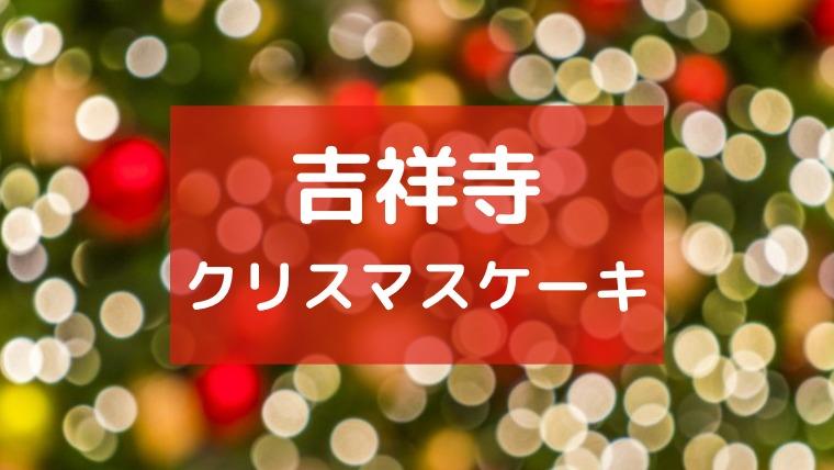 吉祥寺クリスマスケーキ 2020