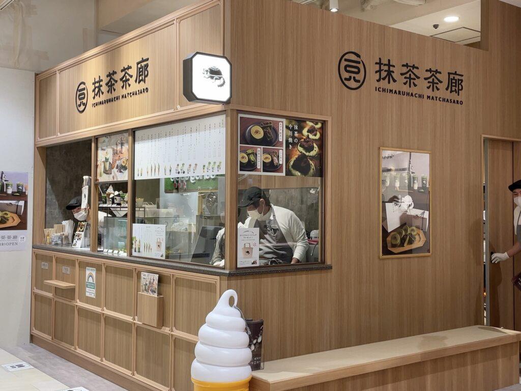 一〇八抹茶茶廊(いちまるはちまっちゃさろう) 吉祥寺