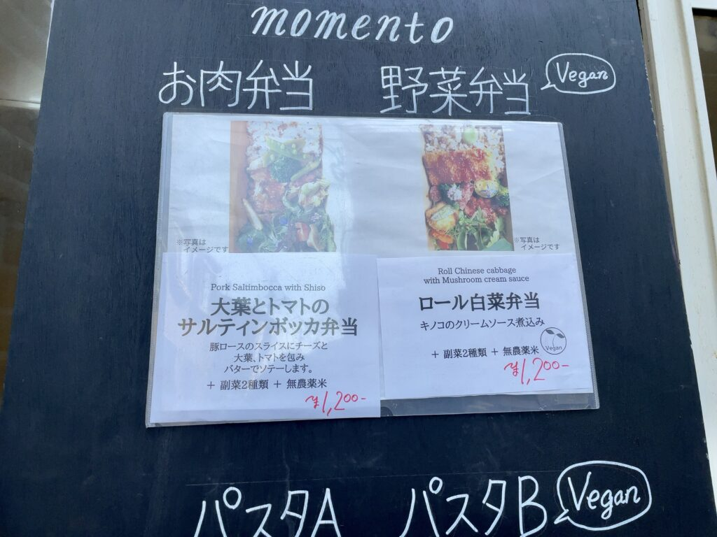 momento(モメント) 吉祥寺