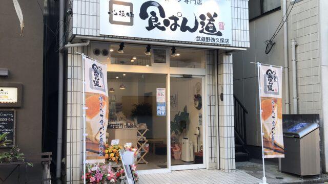 食ぱん堂 三鷹