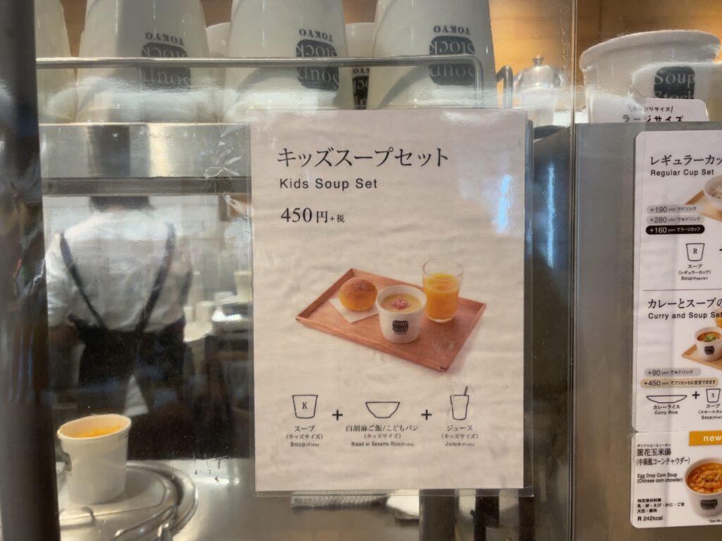スープストックトーキョー 吉祥寺
